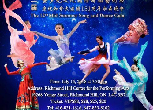 【第十二届夏夜舞动民族风】 暨多元文化国际舞蹈艺术节大型歌舞晚会即将隆重登场
