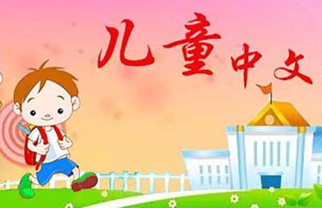 09月15日至2019年05月 多华会儿童中文兴趣班